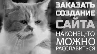 Заказать создание сайта и Расслабиться. Украина Одесса(, 2016-05-29T19:24:39.000Z)