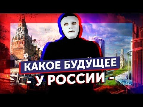 Какое БУДУЩЕЕ у РОССИИ?   Быть Или