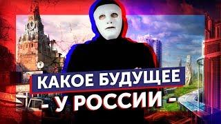Какое БУДУЩЕЕ у РОССИИ? | Быть Или