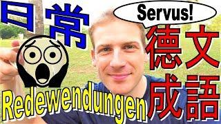 學習道地德文成語 - 常用德語和文化課 ^_^ Deutsche Redewendungen Video 1