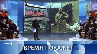 Украина внейтральной зоне. Время покажет. Выпуск от27.11.2017