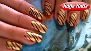 ▶ Тигровый Дизайн Ногтей / Julija Nails
