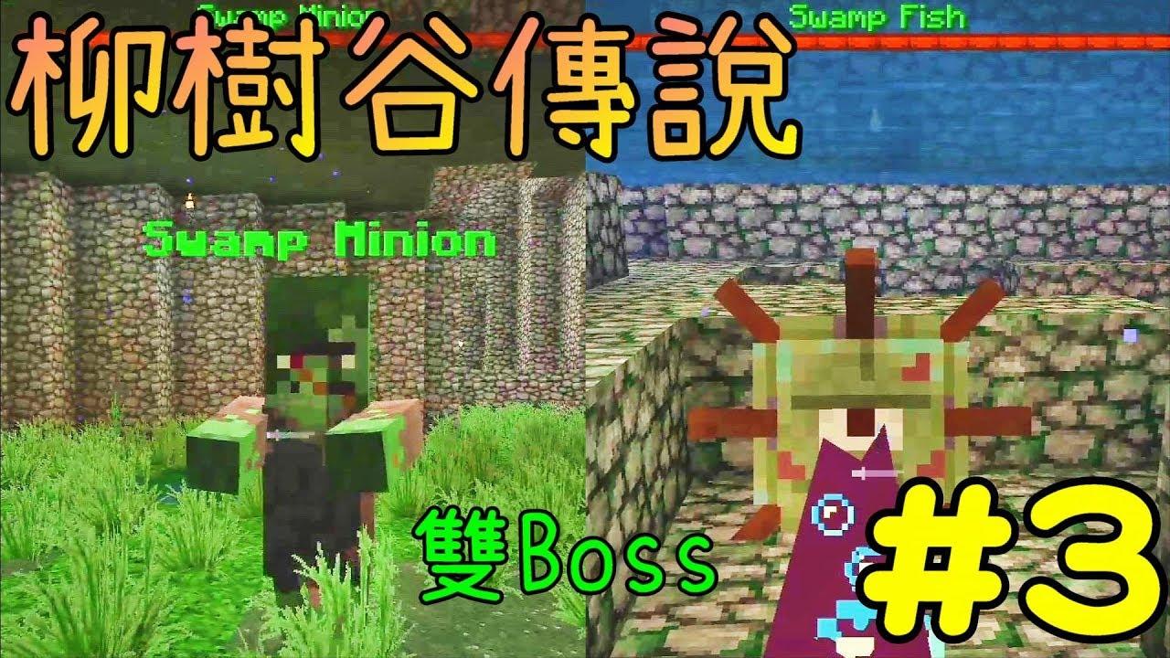 沼澤雙Boss,獲得神聖木頭及冷鋼※MC 冒險地圖※柳樹谷傳說 Ep.3 - YouTube