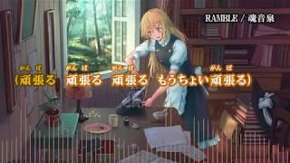 【東方ニコカラ】 RAMBLE 【魂音泉】