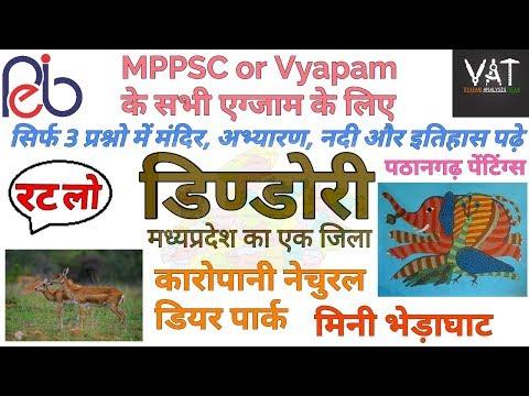 Dindori | MP GK District Wise | MP Jail Prahari, Sub Engineer, Samvida, MP SI, MP Constable, MPPSC