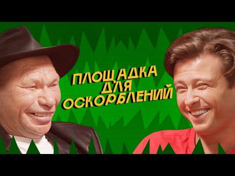 ОЛЕГ МОНГОЛ х ПРОХОР ШАЛЯПИН | ПЛОЩАДКА ДЛЯ ОСКОРБЛЕНИЙ #6