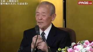 【中継録画】文楽・人間国宝の豊竹嶋大夫さん 引退会見全文1