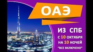 Туры в ОАЭ в октябре 10 октября на 10 ночей на все включено из СПб от Амбассадор клуб 11092019