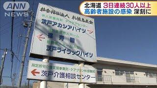 北海道で38人の感染確認 3日連続で30人以上に(20/04/30)