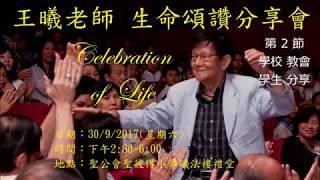 Publication Date: 2017-10-03 | Video Title: 王曦老師生命頌讚分享會 part 2