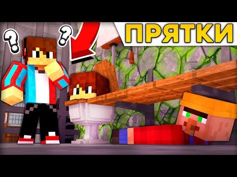ПРЯТКИ В ТЮРЬМЕ! Это САМОЕ ЛУЧШЕЕ МЕСТО чтобы СПРЯТАТЬСЯ в майнкрафт 100% троллинг ловушка Minecraft