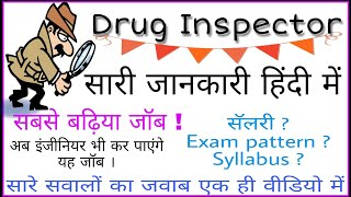 Be a Drug Inspector without Experience ? All Details 2019 | 80k salary ? Best Government Job | Hindi