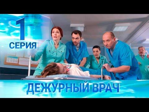 Черговий лікар-2 / Дежурный врач-2. Серия 1