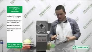 видео Овощерезки Robot-Coupe