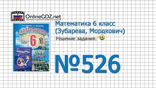 Задание № 526 - Математика 6 класс (Зубарева, Мордкович)