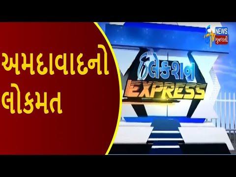 અમદાવાદમાં કોણ જીતશે ભાજપ કે કોંગ્રેસ? | અમદાવાદનો લોકમત |  Election Express | ETV Gujarati News