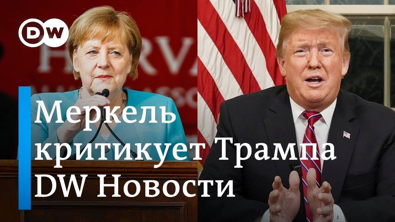 Железная Политика Меркель: Канцлер Атаковала Трампа, не Назвав его Имени. DW Новости (31.05.2019) | Сервисы с Автоматическим Заработком