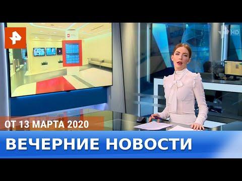Вечерние новости РЕН ТВ. Выпуск от 13.03.2020