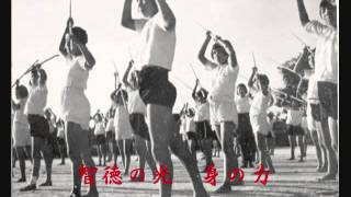 Publication Date: 2014-08-11 | Video Title: 國民學校の歌
