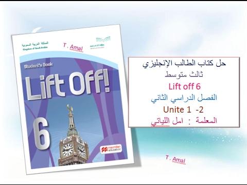 حل كتاب الطالب الانجليزي ثالث متوسط ف 2 Lift Off 6 الوحدة 1 و2 Youtube
