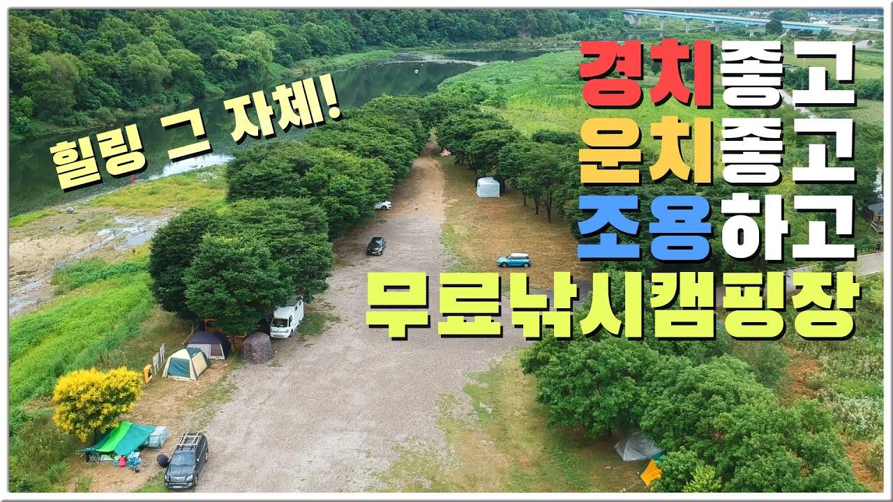 힐링 그 자체! 낚시캠핑 하기좋고 운치좋은 무료캠핑장 / 유동둔치휴양지 / 국내여행 / 낚시캠핑