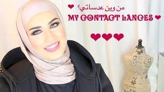 My contact lenses .. عدساتي Thumbnail