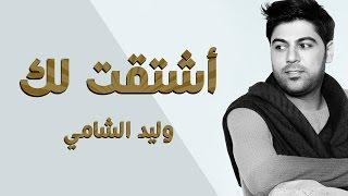 وليد الشامي - أشتقت لك (النسخة الأصلية) | 2013