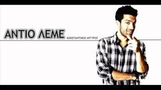 Antio Leme - Konstantinos Argiros [New 2011 Song]