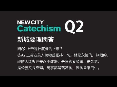 「新城要理問答」 Q2 上帝是什麼樣的上帝? (第一部:上帝、創造與墮落、律法)