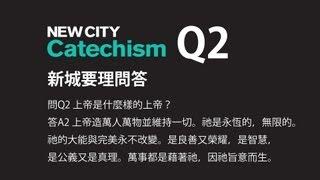 「新城要理問答」 Q2 上帝是什麼樣的上帝?