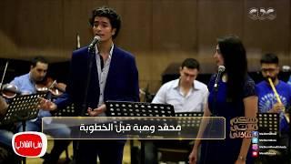 معكم مني الشاذلي هو اول من اكتشف قصة حب محمد وهبة قبل ما حد يعرف شاهد السبب !!
