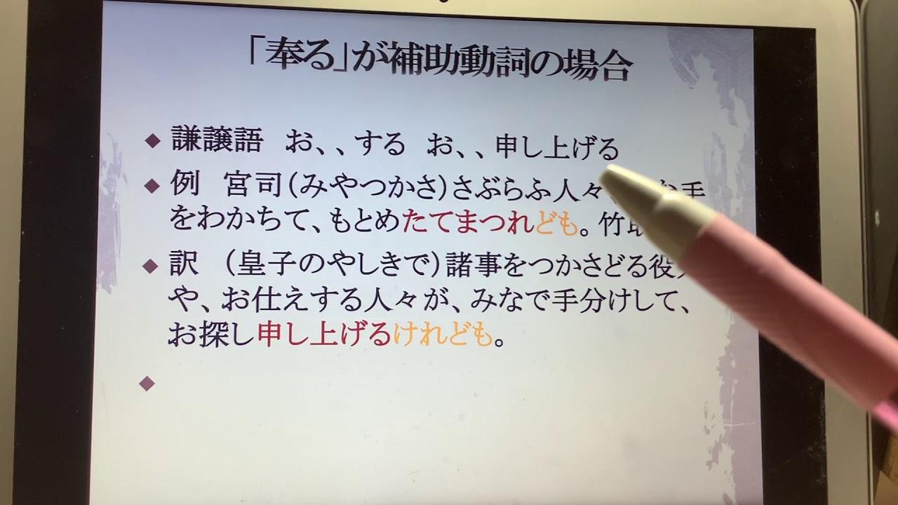 古文文法053兩種意思以上的敬語たてまつる的用法 - YouTube
