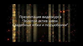 """видеокурс """"Золотой актив швеи. Свадебные юбки и подъюбники"""""""