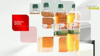 Алтын Батыр - напиток на основе биологически активной ассоциации микроорганизмов чайного гриба