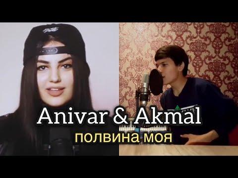 Anivar & Akmal - половина моя