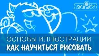 Основы иллюстрации - Как научиться рисовать(«TvorPoisk» | Каталог по творческим группам Вконтакте : http://vk.com/TvorPoisk Источник: ○ https://youtu.be/trkCHtwBn9I ○ http://vk.com/club751130..., 2015-10-11T04:26:11.000Z)