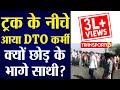 TRUCK के नीचे आया DTO कर्मी, क्यों छोड़ के भागे साथी ? TRANSPORT TV