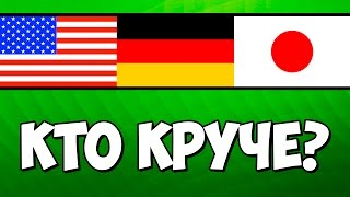 ГДЕ ЛУЧШЕ ЖИТЬ? США, Германия, Япония // MegaShow TV