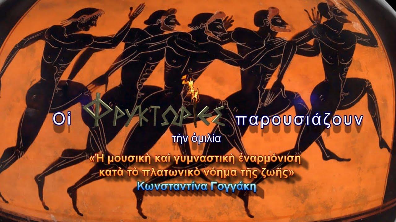 2c105e6dbed Η μουσική και γυμναστική εναρμόνιση κατά το πλατωνικό νόημα της ζωής -  Κωνσταντίνα Γογγάκη