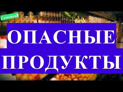 ПРОДУКТЫ питания. ОПАСНЫЕ. Черный список. Пищевые. Покупки продуктов питания. Запрещенное видео