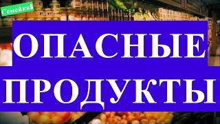 ПРОДУКТЫ питания. ОПАСНЫЕ. Черный список. Пищевые. Покупки продуктов питания. Запрещенное видео(, 2015-11-14T16:38:29.000Z)