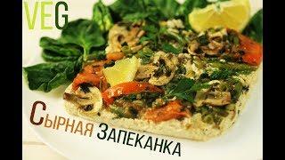 Веганская запеканка из тофу с овощами. Рецепт творожной запеканки   Рецепт дня