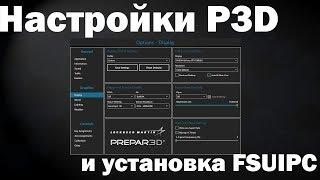 Fsuipc Prepar3D V4