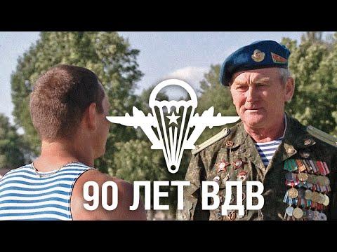 Никто, кроме вас. Воздушно-десантные войска отмечают 90-летие