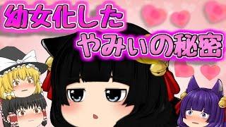 【ゆっくり茶番】幼女化したやみぃの秘密!【ゆっくり実況】 thumbnail