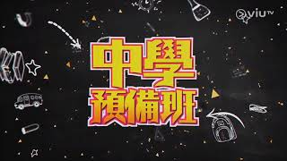 Publication Date: 2018-03-28   Video Title: ViuTV中學預備班 鄭植之中學將軍澳 西貢區