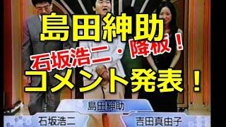 「開運!なんでも鑑定団」の司会を22年間続けてきた石坂浩二さんが テ...