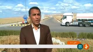 Iran 100 Hectares Free Trade Zone, Mahi-Roud border site Afghanistan منطقه آزاد تجاري ماهي رود