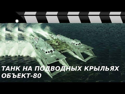 ГЛИССИРУЮЩИЙ ТАНК -