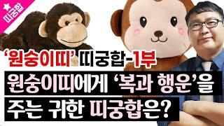 [띠궁합]♥'원숭이띠' 분들 꼭 보세요! 원숭이띠에게 행운을 주는 귀한 인연의 띠는?♥원숭이 …